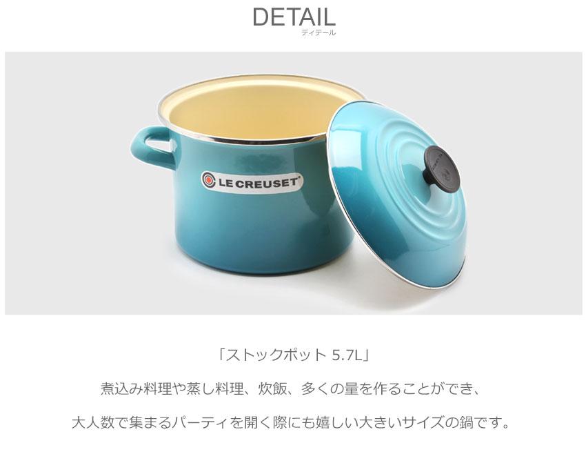 Le Creuset stockpot 5.7 L 20 cm 7 colors