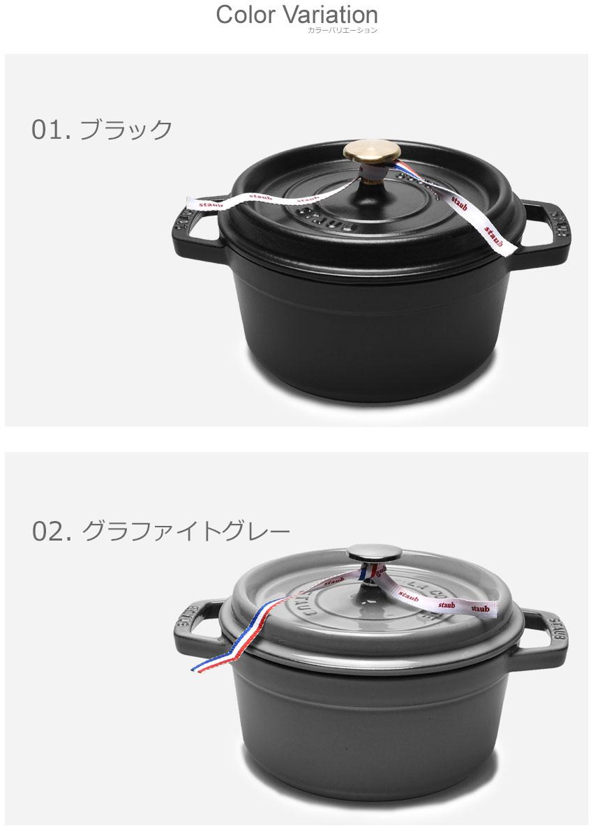 ピコ ココット ラウンド  2.2L 鋳物 ホーローウェア 全4色ストウブ (キッチン 用品 インテリア 料理 IH オーブン でも使用できる 両手鍋 IH対応 クッキング)