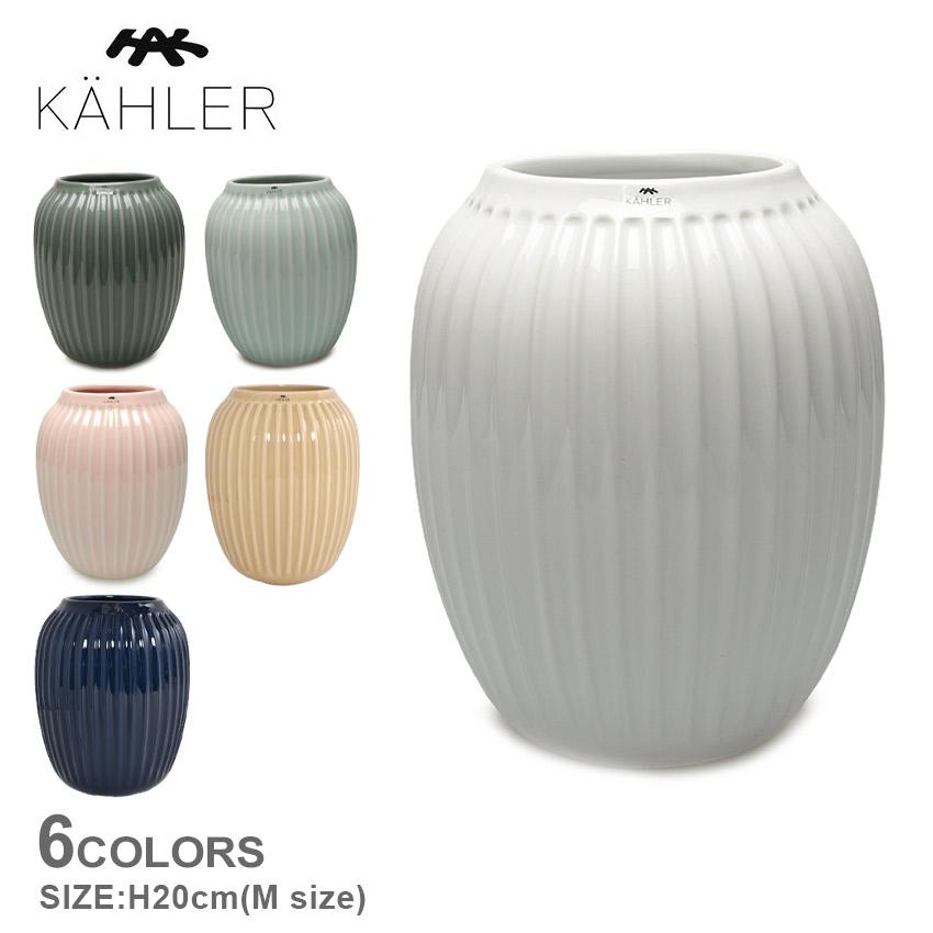 送料無料 KAHLER ケーラー 花瓶 全3色ハンマースホイ ベース H20cm Mサイズ HAMMERSHOI VASE H20015380 15381 15383