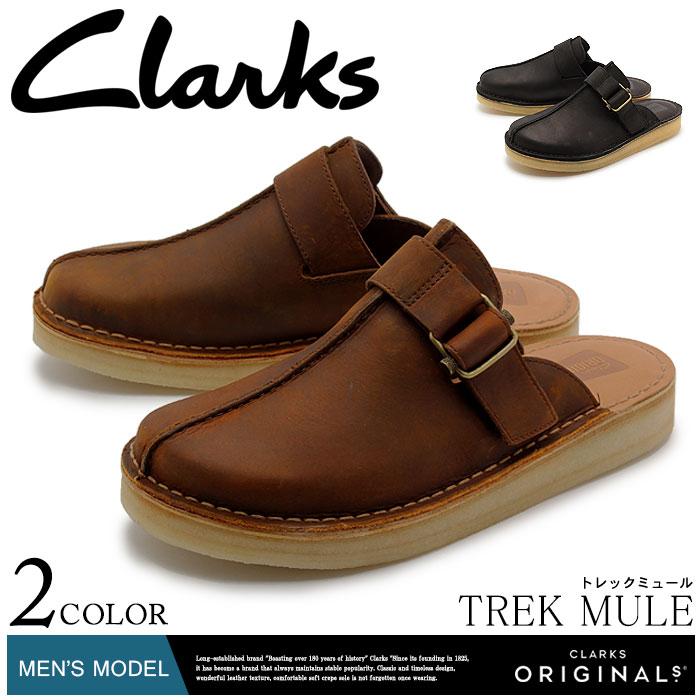 クラークス オリジナルス トレック ミュール (clarks originals trek mule) 本革 レザー コンフォート スリッパ つっかけ シューズ メンズ 男性 誕生日プレゼント 結婚祝い ギフト おしゃれ 夏