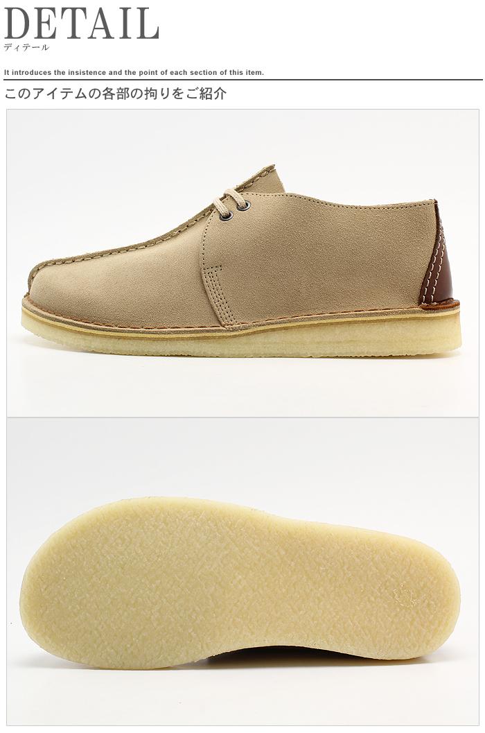 クラークス オリジナルス デザートトレック UK規格 サンドスエード (clarks originals desert trek 26122712) スウェード 本革 レザー センターシーム シューズ 靴 メンズ 男性 誕生日プレゼント 結婚祝い ギフト おしゃれ