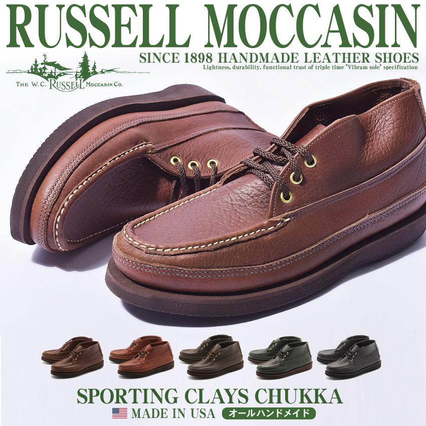【クーポン配布中】ラッセル モカシン スポーティング クレー チャッカ (RUSSELL MOCCASIN SPORTING CLAYS CHUKKA 200-27W) レザー ショート ブーツ カジュアル アウトドア シューズ 靴 メンズ 男性 誕生日プレゼント 結婚祝い ギフト おしゃれ