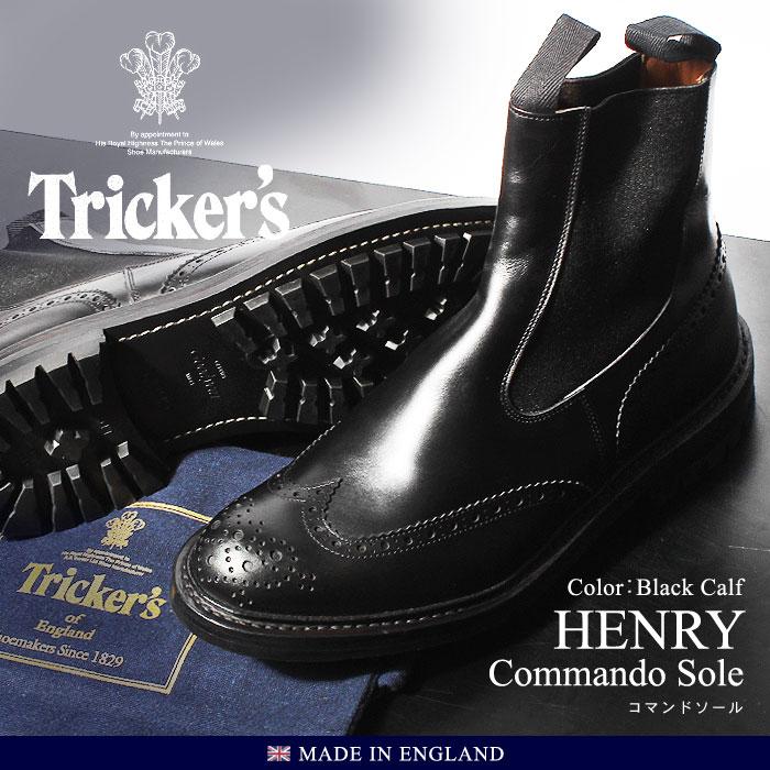 【クーポン配布中】トリッカーズ ヘンリー コマンドソール ブラック (TRICKER'S HENRY COMMANDO) ウィングチップ ウイング サイドゴア ブーツ シューズ 革靴 メンズ 男性 誕生日プレゼント 結婚祝い ギフト おしゃれ