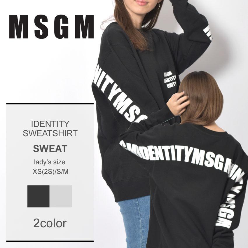 MSGM エムエスジーエム スウェット アイデンティティ スウェットシャツ IDENTITY SWEATSHIRT 2541MDM99 レディース 黒 ブラック グレー トップス ウェア トレーナー カジュアル ストリート ロゴ 裏起毛 誕生日 プレゼント ギフト