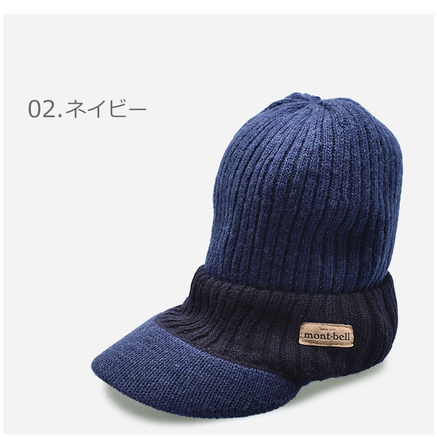 ニット 帽 モンベル 【楽天市場】MONTBELL モンベル