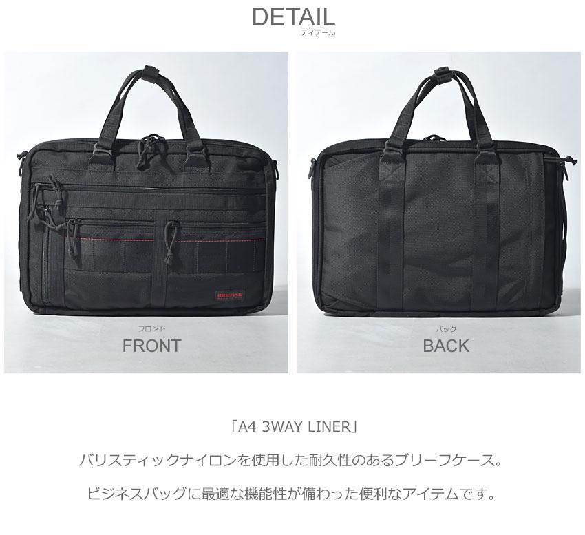 69e5e7d56c BRIEFING ブリーフィング ブリーフケース A4 3ウェイライナー BRM181401 メンズ レディース 鞄
