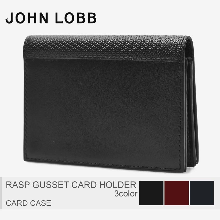ジョンロブ JOHN LOBB カードケース ラスプ ガセット カード ホルダー RASP GUSSET CARD HOLDER YS0244L 1R 2B 5A レザー 革 内祝い ギフト おしゃれ 小物 メンズ レディース