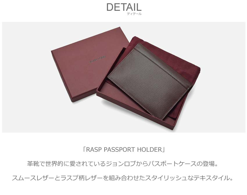 【クーポン配布中】ジョンロブ JOHN LOBB パスポートケース ラスプ パスポート ホルダー RASP PASSPORT HOLDER YS0644L 1R 2B レザー 革 内祝い ギフト おしゃれ 小物 メンズ レディース
