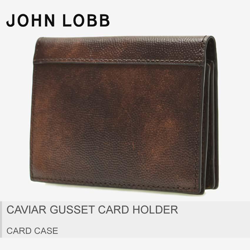ジョンロブ JOHN LOBB カードケース ブラウン キャビア ガセット カード ホルダー CAVIAR GUSSET CARD HOLDER YS0232L 2Y レザー 革 内祝い ギフト おしゃれ 本革 茶色 ブラウン 小物 メンズ レディース