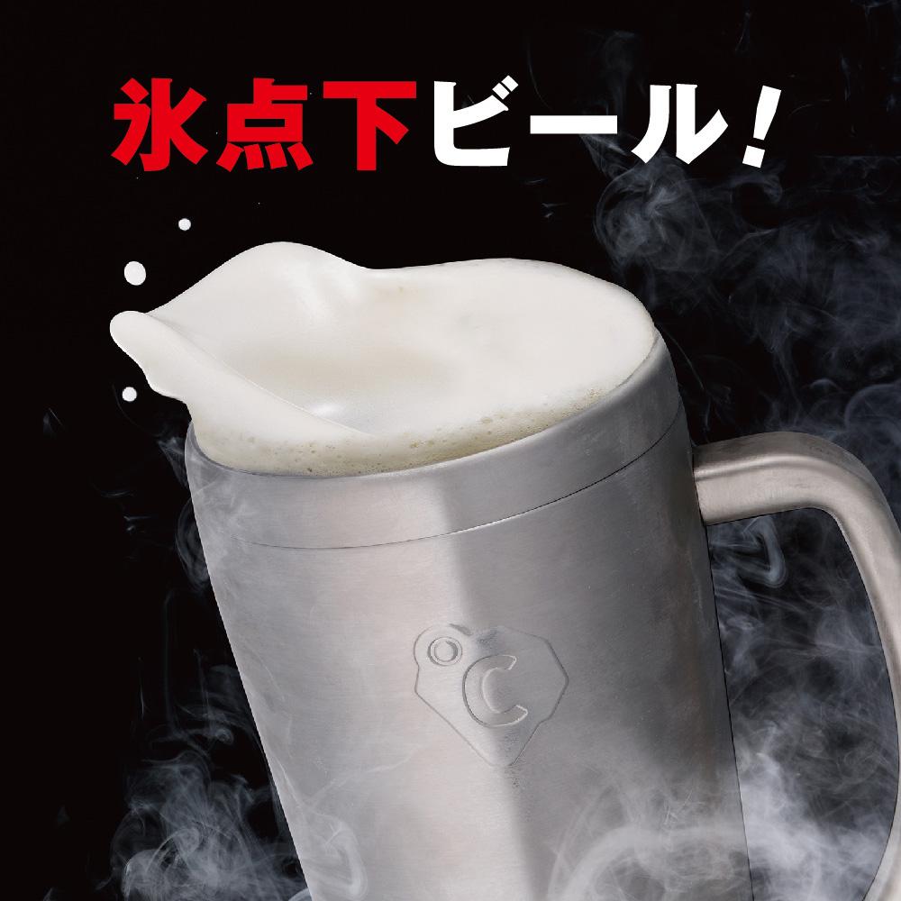 ドウシシャ ON℃ZONE フリージング ステンレスジョッキの画像