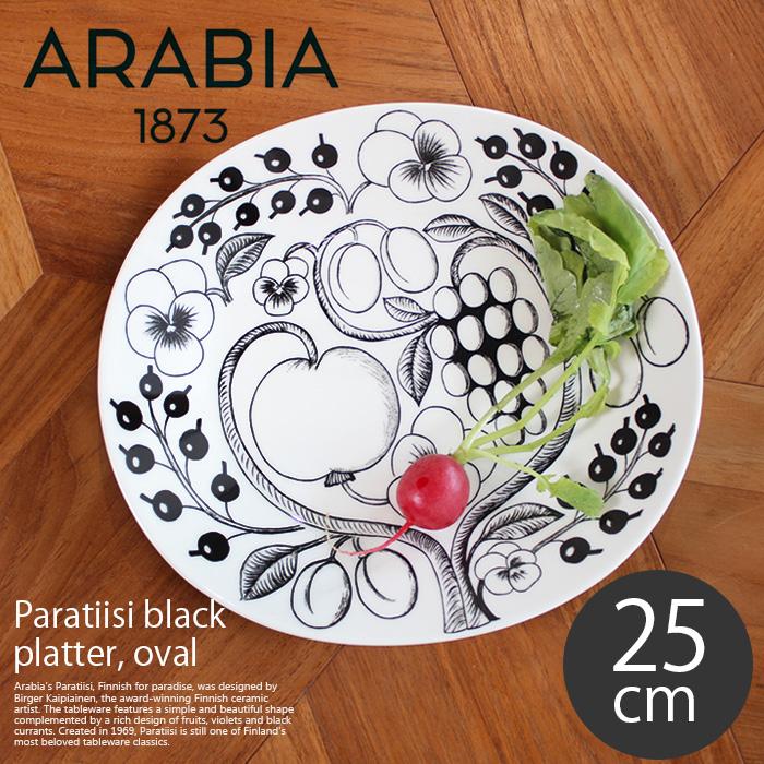 ARABIA アラビア ブラパラ 人気ブレゼント 20日限定 お1人様1点限定 今だけクーポン配布中 ブラック パラティッシ オーバル プレート 25cm PARATIISI BLACK 新着 皿 食器 モノトーン 白黒 人気 ブランド ギフト シンプル おしゃれ モノクロ ラッピング対象外 6666 北欧