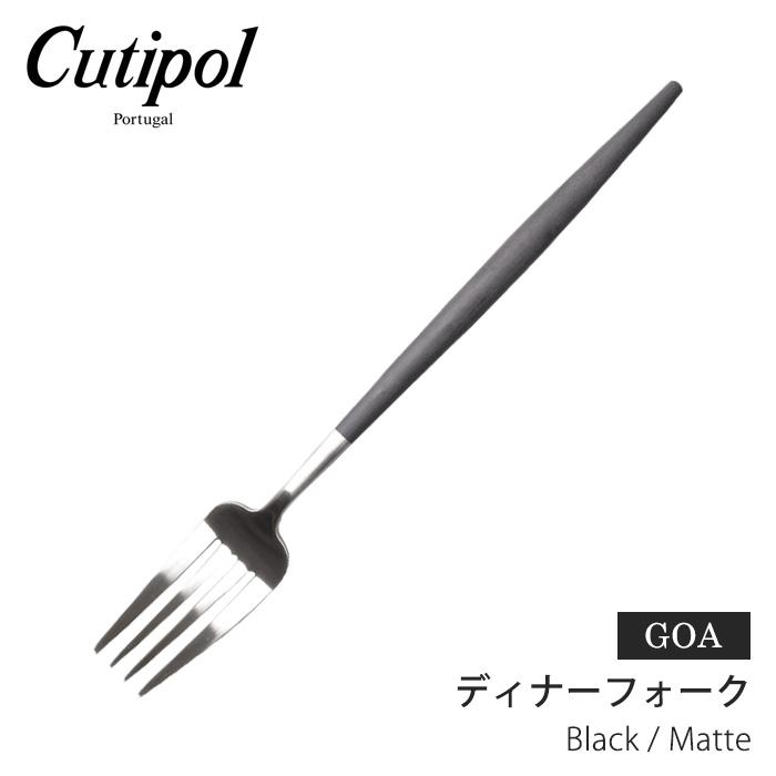 クチポール ゴア ディナーフォーク ブラック×マット (cutipol goa dinner fork black/matte) キュティポール キュテポール シンプル ステンレス キッチン雑貨 誕生日プレゼント 結婚祝い ギフト おしゃれ