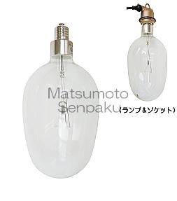 松本船舶照明器具 マリンランプ IK-RT-C (イカツリランプ) ランプ類 白熱灯 白熱灯