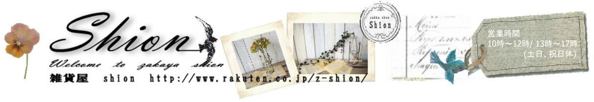 雑貨屋shion:fog リネンとナチュラル雑貨の通販店