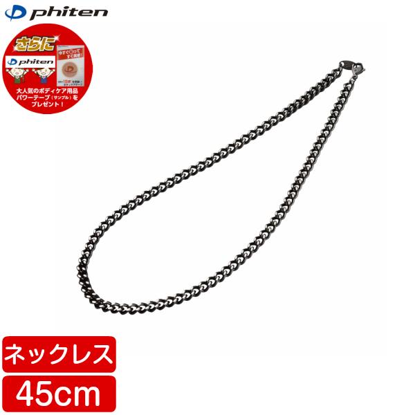 【在庫品】ファイテン 炭化チタンチェーンネックレス [45cm] TC660045