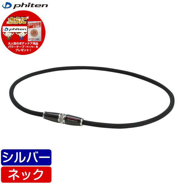 【在庫品】ファイテン RAKUWAネック X100 カーボン シルバー [50cm] TG601053
