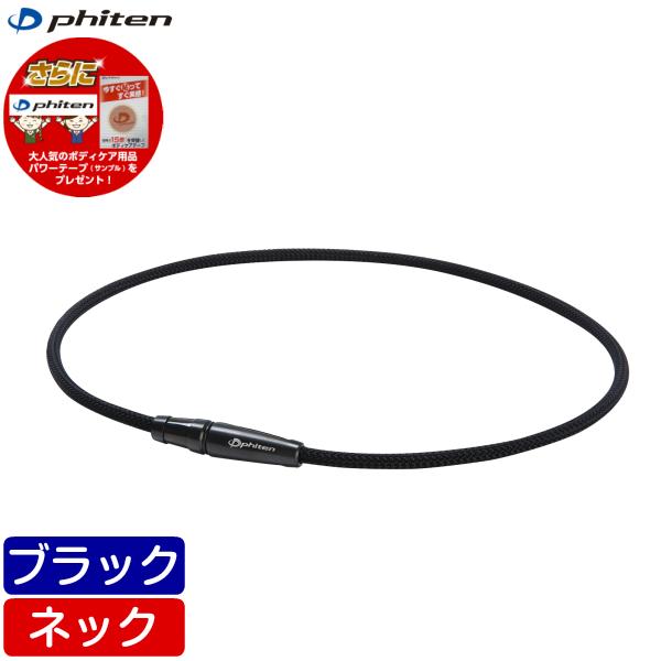 【在庫品】ファイテン RAKUWAネックX100 リーシュモデル ブラック 50cm [TG230153]