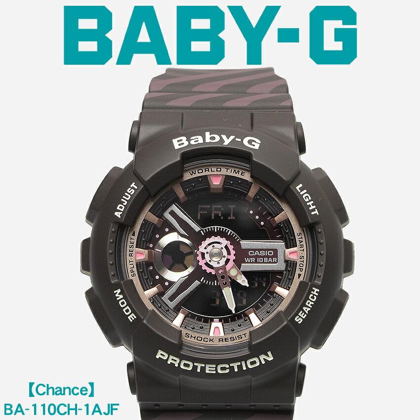【お取り寄せ商品】 送料無料 G-SHOCK ジーショック BABY-G ベビージー CASIO カシオ 腕時計 ブラックCHANCE チャンスBA-110CH-1AJF レディース 【メーカー正規保証1年】 【ラッピング対象外】