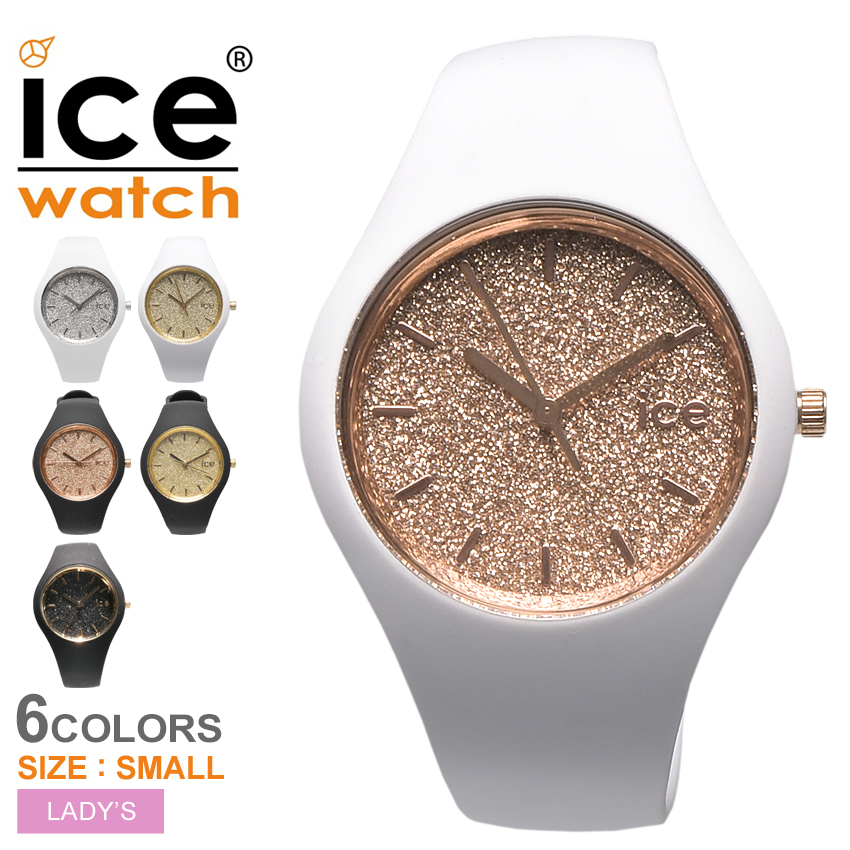 ICE WATCH アイスウォッチ 腕時計 全5色アイス グリッター ICE GLITTER001343 001344 001345 001346 001348 レディース 【ラッピング対象外】