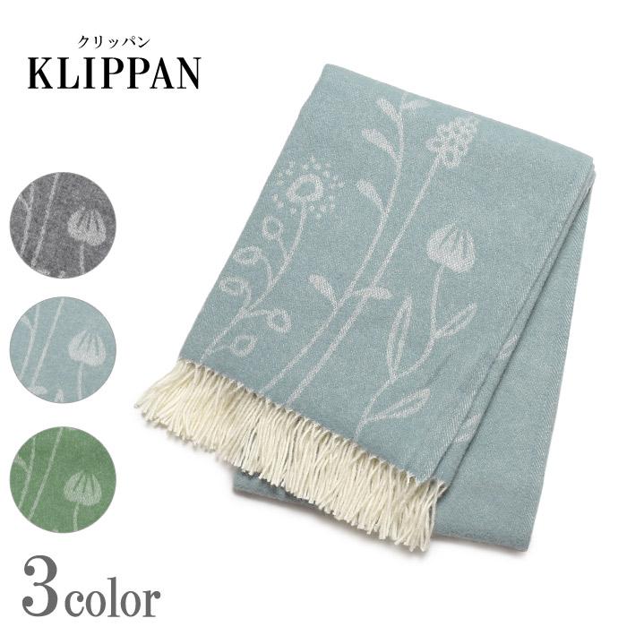 クリッパン KLIPPAN フラワーメドウ グレー 他全3色KLIPPAN FLOWER MEADOW 2091 01 02 03毛布 ブランケット ひざ掛け 北欧 雑貨 スウェーデン メンズ レディース