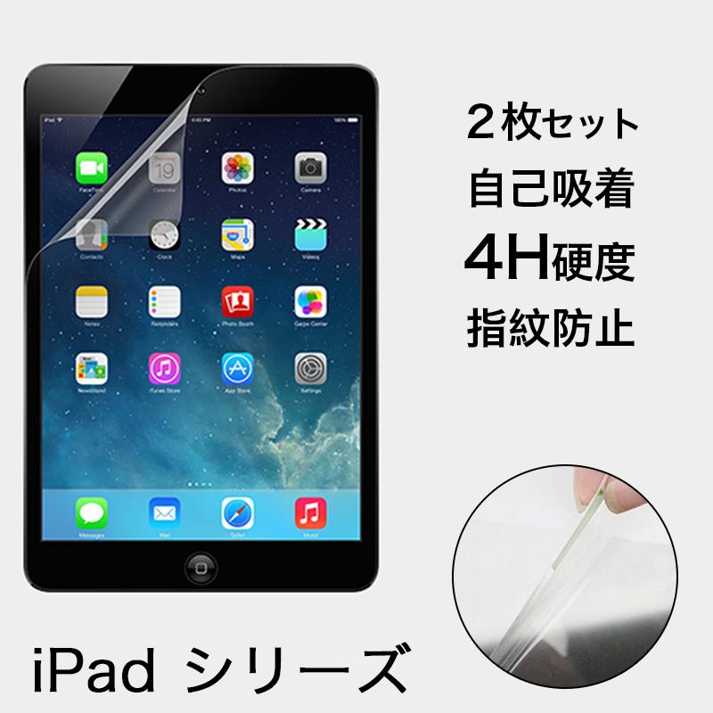 タブレット 保護フィルム アイパッド 液晶保護フィルム 自己吸着 全品送料無料 iPad 2019新型 10.2インチ Pro 2020新型 2018 11インチ 9.7インチ 2017 mini4 10.5 Air3 2018新型 mini お金を節約 Air2 Air 指紋防止 mini3 9.7 mini5 2枚セット mini2