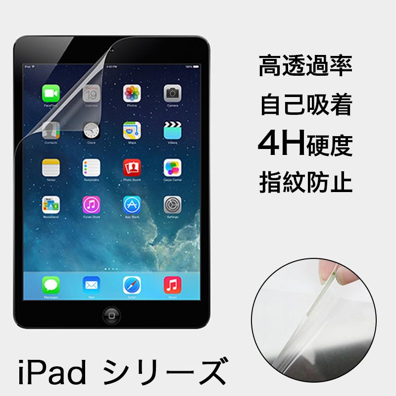 タブレット 保護フィルム アイパッド 液晶保護フィルム 自己吸着 iPad フィルム iPad 2019新型 10.2インチ mini5 Air3 iPad Pro 2020新型 2018 11インチ iPad 9.7 2017 2018新型 iPad Pro 10.5 9.7 iPad Air2 Air mini4 3 mini2 mini 液晶保護フィルム 指紋防止 高透過率