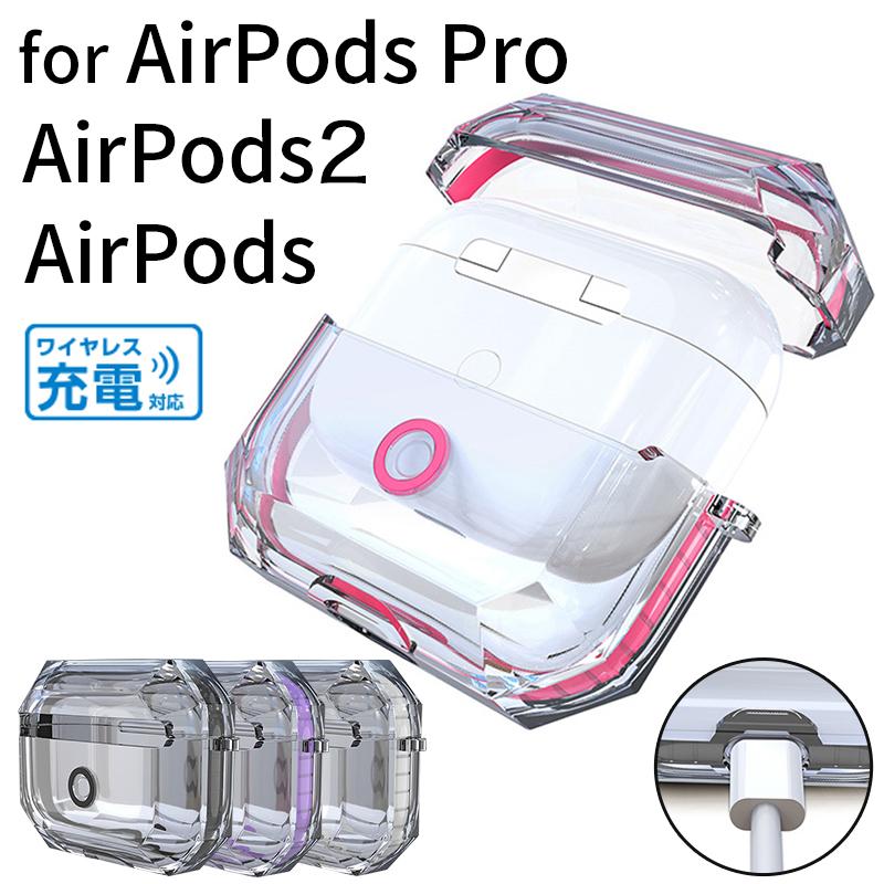 実機全体を可能な限り保護するAirPods用ケース 送料無料 送料無料激安祭 AirPods Pro ソフトケース 全周保護 airpods 第2世代 カバー ストラップ機能 充電対応 耐衝撃 ケース おしゃれ プロ エアポッズ 格安 価格でご提供いたします イヤホン