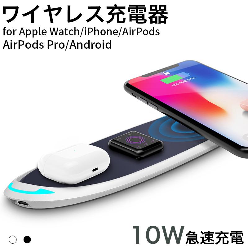 Apple Watch AirPods iPhoneを同時充電できる 送料無料 無線充電器 送料無料でお届けします ワイヤレス充電器 急速充電対応 最大10W 薄型 お中元 コンパクト Android おしゃれ iPhone 温度検知機能 異物検知機能 Qi規格対応