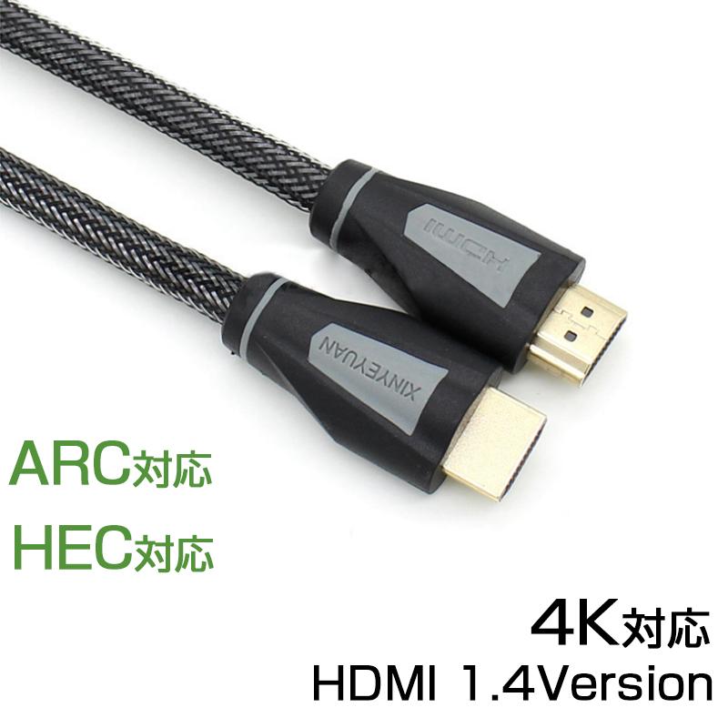 HDMIケーブル FULL HD 1080p 3D映像 ARC対応 HEC対応 送料無料 Ver.1.4 4K対応 デジタル 人気ブレゼント! ARC データ 5メートル 高速伝送 オス-オス 驚きの値段 5m フルHD イーサネット Ethernet