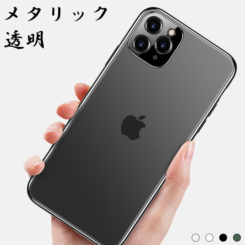 お得なセット品 上品な輝きを放つ高級感あるソフトケース 充電ケーブル付 即納送料無料 iPhone11 人気商品 Pro Max 透明ケース 耐衝撃 iPhone11Pro クリアカバー iPhone8 アイフォン11 おしゃれ iPhone7 Plus ケース カバー カメラレンズ保護リング