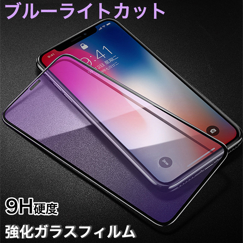 アイフォン 激安格安割引情報満載 アイホン ラウンドエッジ 3D Touch対応 フィルム 2020 iPhone SE 商舗 ガラスフィルム SE2 iPhone11 Pro Max 強化ガラスフィルム 9H 全面保護 6 日本旭硝子製素材 iPhoneXS Plus 7 XR ブルーライトカット XS iPhone8 8 衝撃吸収 6s 気泡レス