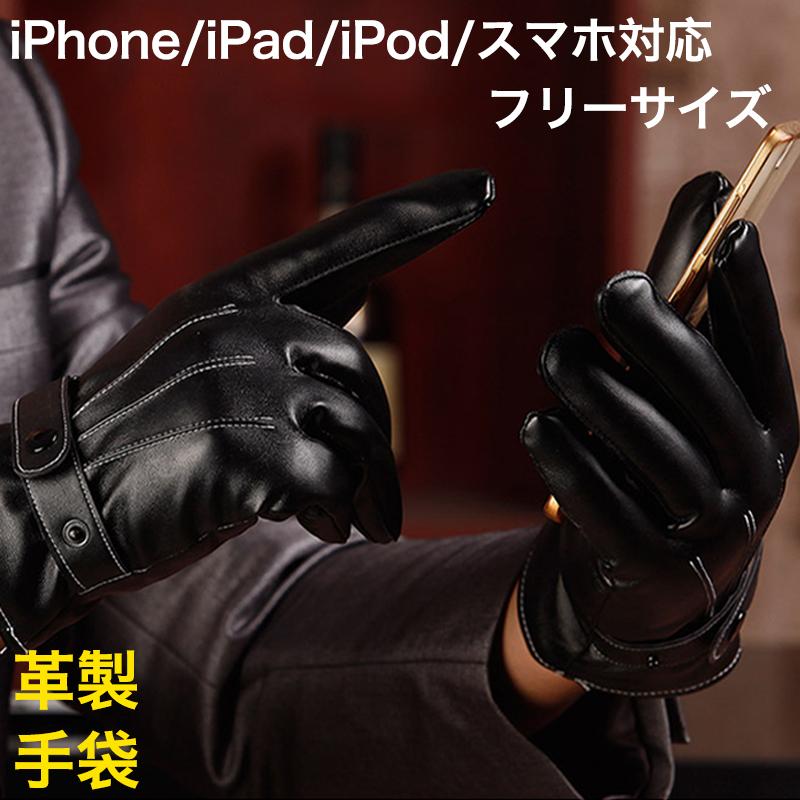 男性向け 手袋 スマートフォン タブレット アイパッド 対応 海外輸入 スマホ手袋 革製 メンズ グローブ フリーサイズ PUレザー iPhoneXS Galaxy 等スマホ多機種対応 Xperia iPad XR ショップ iPod Max 本革調