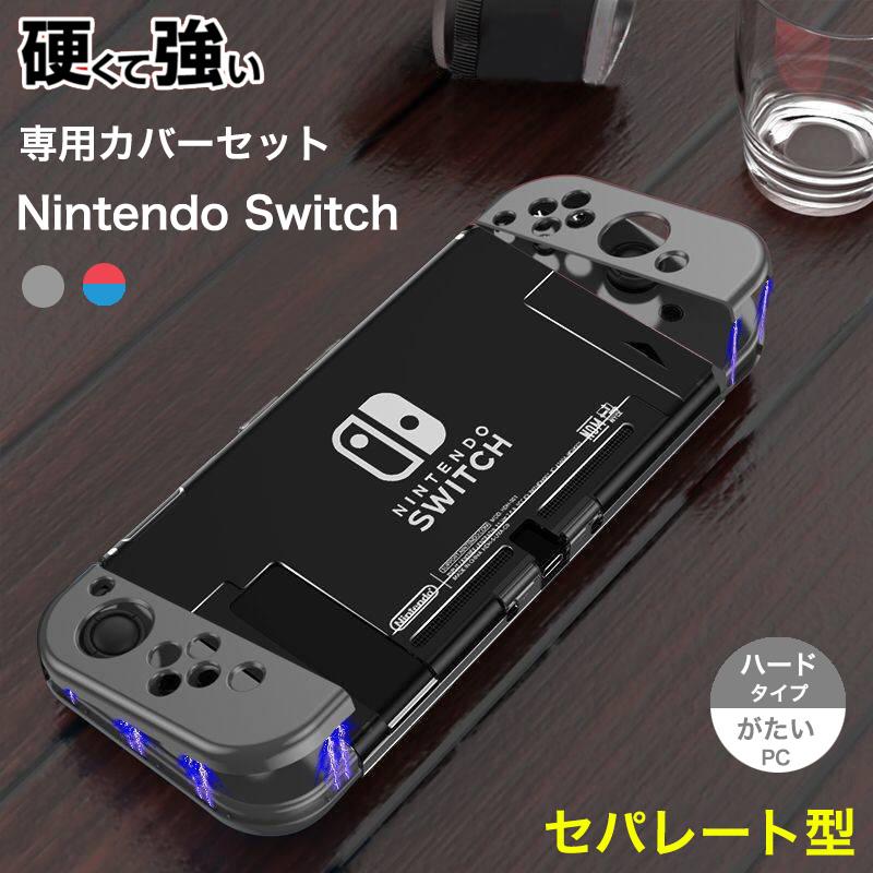 希少 SWITCH本体とJoy-Conを個別に保護するカバーセット 送料無料 Nintendo Switch NS ケース お買い得品 おしゃれ 耐衝撃 全面保護 ニンテンドー マグネット フィット カバー セパレートタイプ 衝撃吸収 スイッチ コンパクト