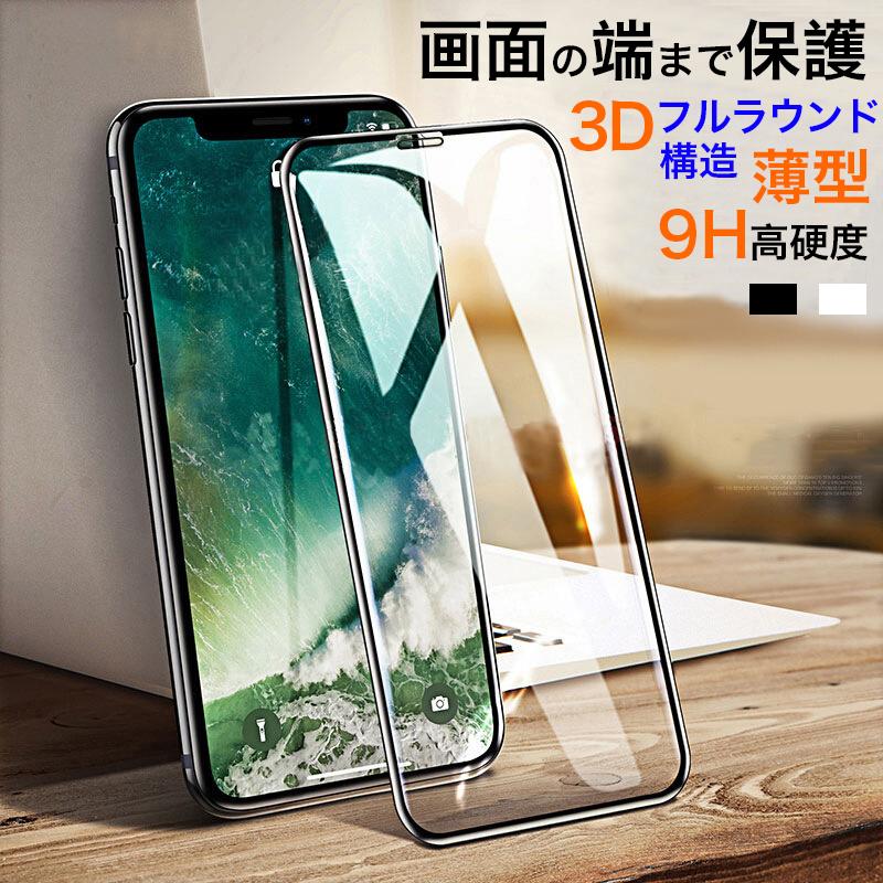 お得なセット品 ラウンドエッジ 舗 全面保護ガラスフィルム 充電ケーブル付 iPhone 12 Pro お得 Max iPhone12mini 11 XS ガラスフィルム SE SE2 X 全面保護 iPhone7 iPhone8 XR 保護フィルム iPhone6s 6 硬度9H Plus 強化ガラス 耐衝撃