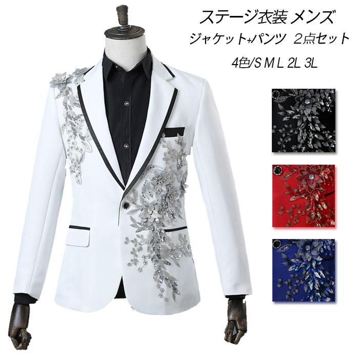 カラースーツ ジャケット パンツの2点セット 日本限定 ステージ衣装 メンズ スーツ ジャケット+パンツ 上下2点セット 忘年会 ホワイト カラオケ衣装 ダンス衣装 ブラック ブルー 送料無料 レッド 舞台衣装 限定特価 新年会