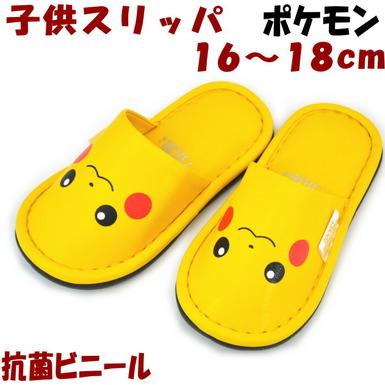Pikachu kids antibacterial slipper