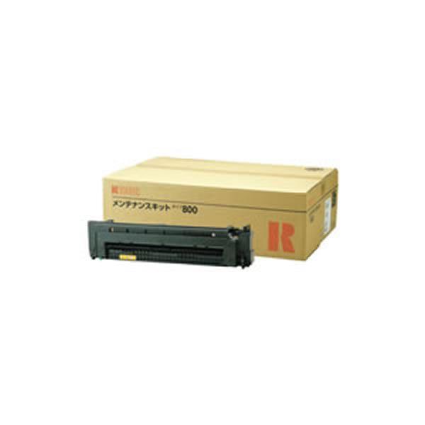リコー 低廉 プリンター周辺機器 消耗品 爆売りセール開催中 純正品 メンテナンスキット プリンター用品 タイプ800 RICOH