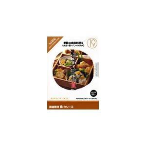 写真素材 創造素材 食シリーズ (19) 季節の家庭料理4(弁当・麺・パン・サラダ)