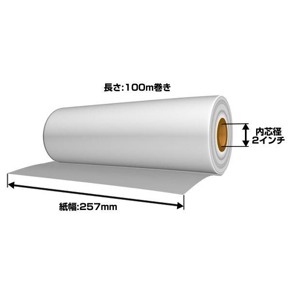 【FAX用感熱ロール紙】257mm×2インチ×100m (6巻入り)