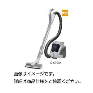 ★ポイント7.5倍★【訳あり・在庫処分】 低騒音サイクロンクリーナー IC-C100K