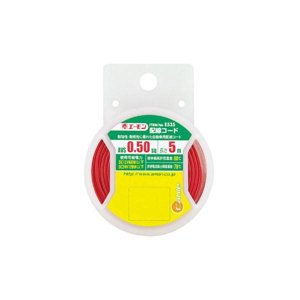 (まとめ) 配線コード E535 【×30セット】:雑貨のお店 ザッカル