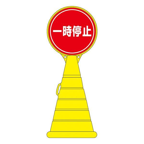 ロードポップサイン 一時停止 RP-11 【単品】【代引不可】