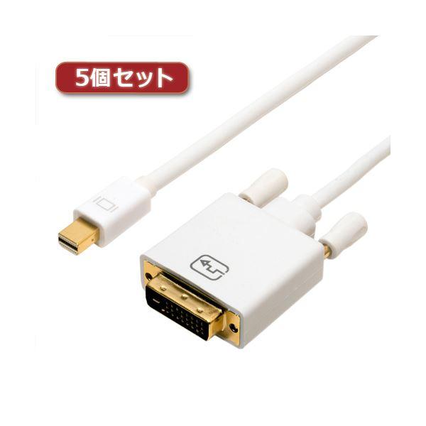 Full HD出力対応 WUXGA解像度対応 音声出力対応 5個セット ミヨシ WHX5 FullHD対応 DPC-2KDV20 2m <セール&特集> 初売り miniDisplayPort-DVI-Dケーブル ホワイト