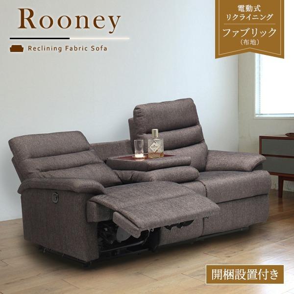 【開梱設置費込】電動リクライニングソファー 【3人掛け ブラック】 ファブリック(布製) 黒 【Rooney】ルーニー【代引不可】