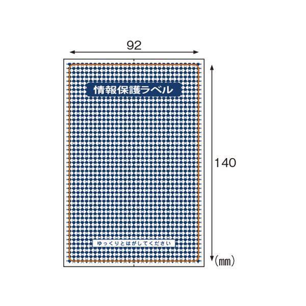【ギフ_包装】 ヒサゴ 情報保護ラベル 貼り直しOKタイプ はがき全面 JLB001, ドリームアイランド 18f61635