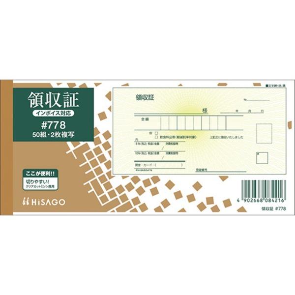 事務用紙製品 伝票 事務用品 まとめお得セット (業務用100セット) ヒサゴ 領収証 #778 2枚複写 50組
