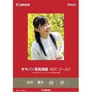 ノーカット版インクジェット用紙 激安卸販売新品 フォトペーパー 写真用紙 業務用50セット キヤノン 期間限定で特別価格 Canon 20枚 GL-101A420 A4 光沢ゴールド 写真紙