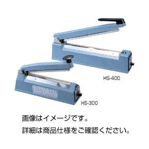 ★ポイント7.5倍★ヒートシーラー HS-400