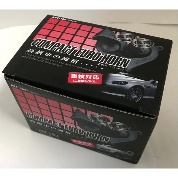 セール特価品 確実に響き渡る高級車用タイプ スーパーセール コンパクトユーロホーン ブラック