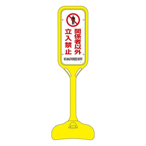 ポップスタンド SALE開催中 関係者以外立入禁止 全品送料無料 PS-1S 代引不可 単品